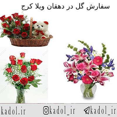 سفارش گل در دهقان ویلا کرج