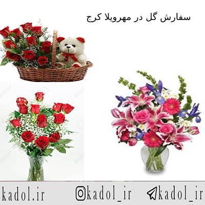 سفارش گل در مهرویلا کرج