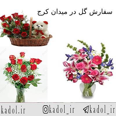 گل فروشی میدان کرج