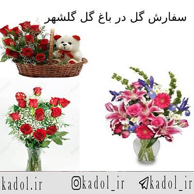 گل فروشی باغ گل گلشهر