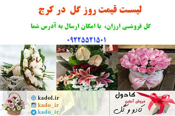 قیمت گل در کرج