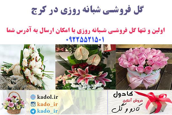 گل فروشی شبانه روزی در کرج