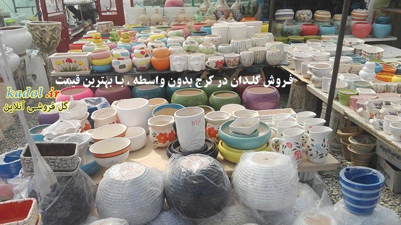 فروش گلدان در کرج بصورت آنلاین