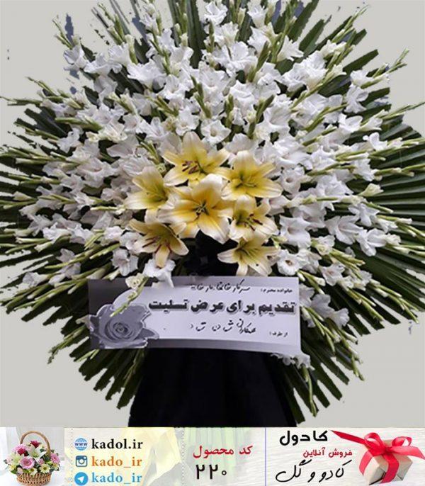 تاج گل یک طبقه ترحیم و تسلیت در کرج